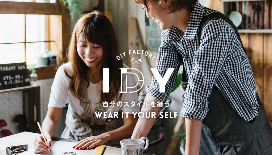 「自分のスタイルを纏う」DIYアパレルブランドがデビュー!