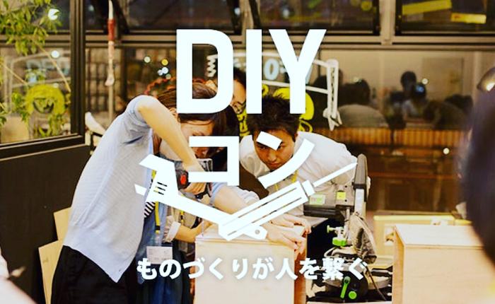 ものづくりが人をつなぐ。DIYコン開催決定!