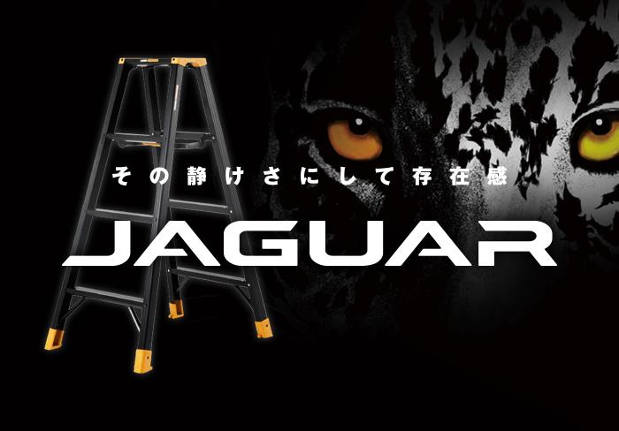 【軽く静かな脚立】アルインコから「ジャガー」が新登場!