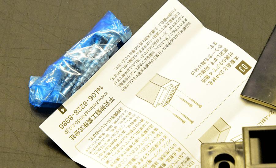 説明書にテープで付けられたネジ袋