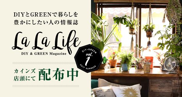 La La LaifはDIYとGREENで暮らしを豊かにしたい人の情報誌。