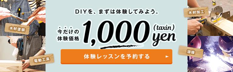 DIY FACTORYの体験レッスン予約受付中!