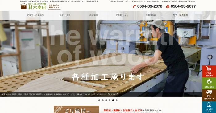 木材商店のトップ画