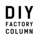 DIY FACTORY COLUMN編集部