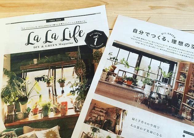 DIYとGreenで暮らしを豊かに。情報誌「La La Life」を発行!